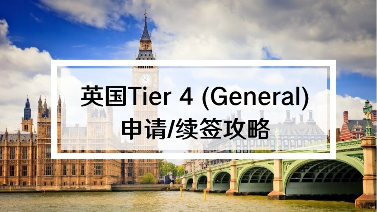 英国留学签证申请全攻略(2020年9月最新):如何在英国续签T4签证?如何在英国续签T4签证?如何在中国申请T4签证?