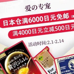 买3免1+大额满减+免邮中国最后一天:日淘新春扫货不打烊   护肤、零食、日用不止5折