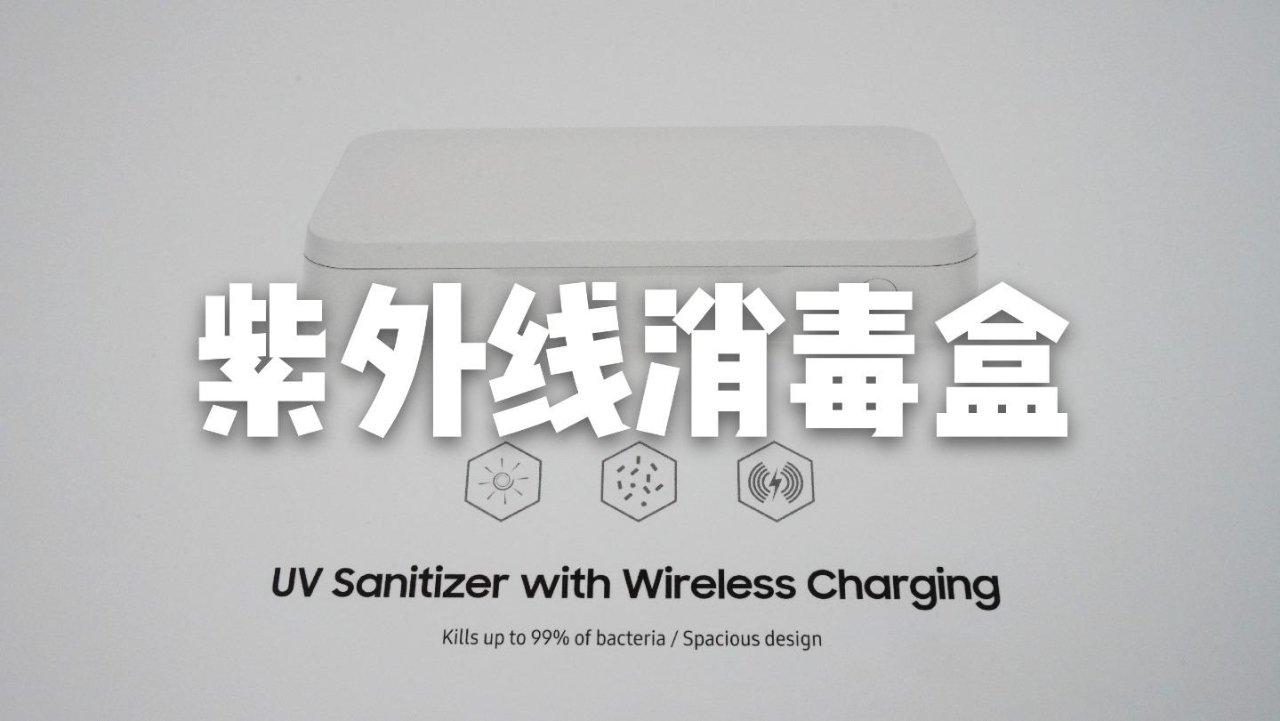 三星UV紫外线消毒无线充电盒 - 为了你和家人的健康,你值得拥有!