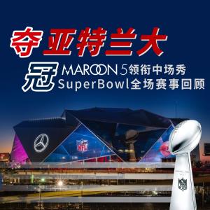 Maroon 5领唱中场秀   全新奔驰球馆新英格兰爱国者6次夺冠 第53届Super Bowl全程回顾