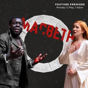 免费 《麦克白》播放中莎士比亚环球剧场莎翁经典戏剧限时在线观看
