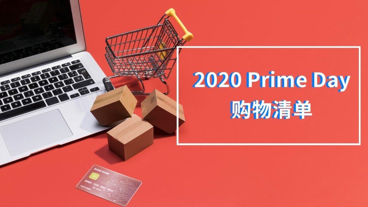 2020 Amazon Prime Day买什么?先看这份草单和省钱妙招!(附史低价参考图)