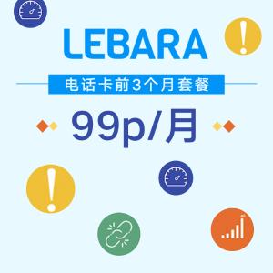 前3个月套餐只要99p/月Lebara 电话卡超级惊爆价 5G网络低价享 国际通话时长