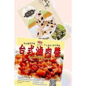 Canaancater买二送一包雪Q饼(需添加雪Q饼进入购物车)冷冻纯手工台嬷卤肉饭 (16 oz 2人份)