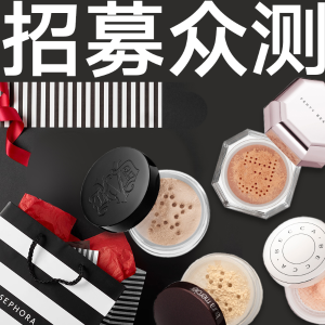 每人可得5盘,适用于各种肤质夏季定妆必备,丝芙兰top销量迷你散粉