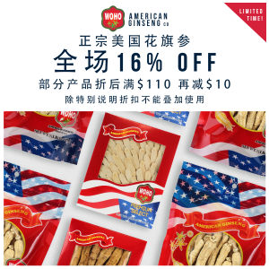 16% offDaily Vita 16th Anniversary Stress Management, Ginseng, Heart Health Limited Time Offer
