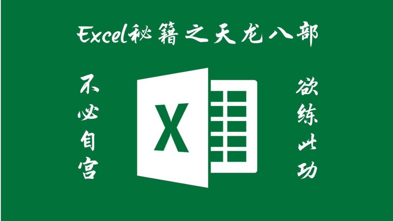 "Excel秘籍之天龙""八""部"