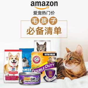 5折起 $5.69收2kg狗饼干Amazon 宠物热销榜 $6.99收猫咪自己顺毛神器 宠物粮上新