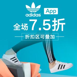 全场7.5折+折扣区可叠加上新:adidas APP端全场运动服饰热卖中 收Disney联名、Jennie同款