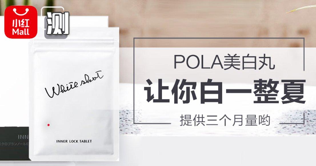 【三个月量】POLA美白丸 价值$240