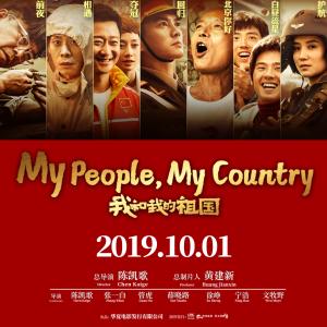 部分城市还有排期 抓紧买票《我和我的祖国》国庆钜献 全球华人为祖国庆生