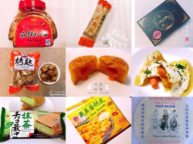中国超市美食推荐(下)