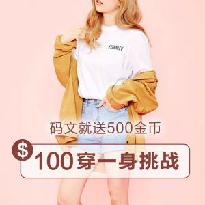 有奖征文#$100穿一身挑战#小游戏本周截止:全身穿搭不超过$100,成功送500金币