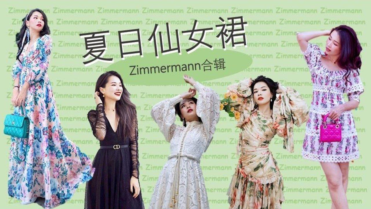 让你尖叫的澳洲仙女裙合集   这些年我买过的30条Zimmermann美裙(下)