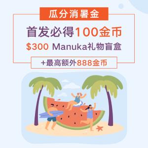 抽$300 Manuka盲盒瓜分消暑金 | 首发必得100金币, 最高额外888金币