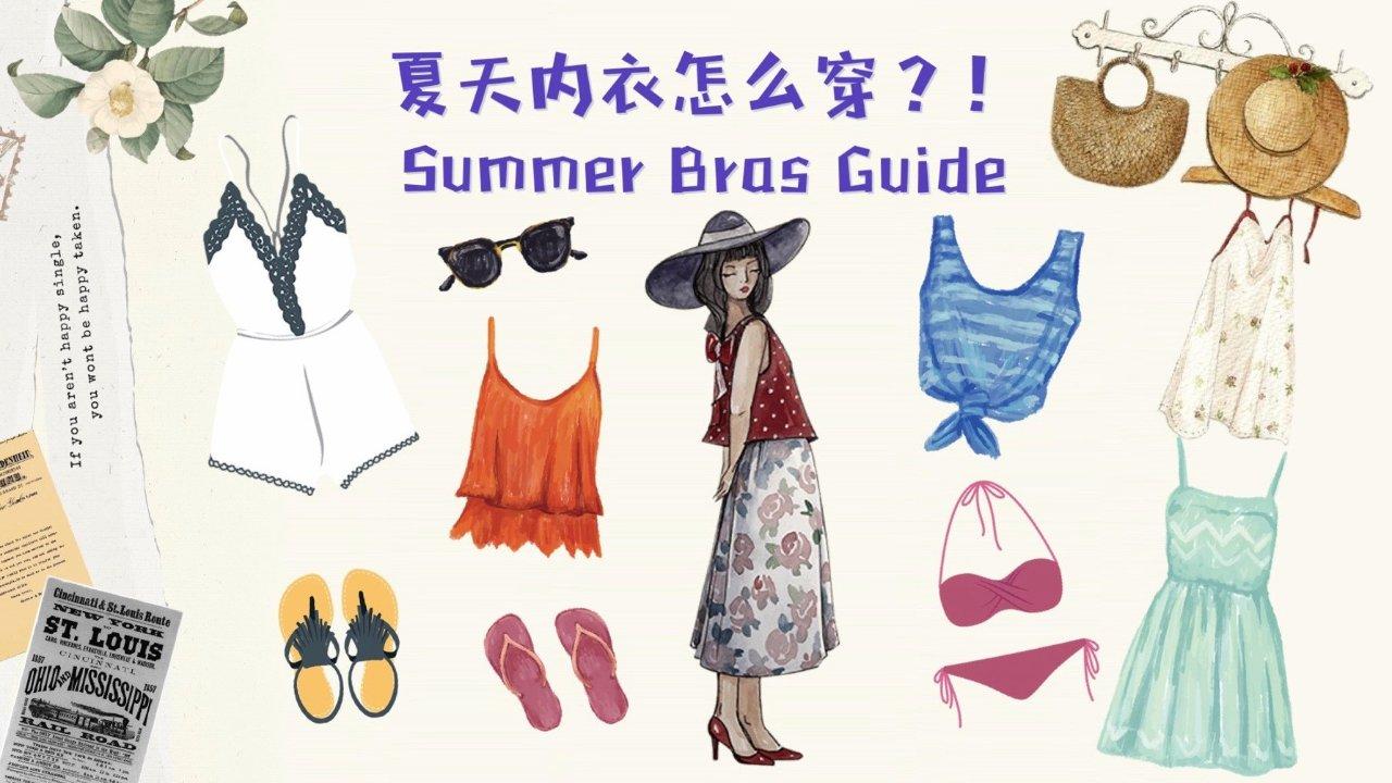 夏天穿Bra,如何不尴尬?夏日内衣穿不对,衣服再美都白费!