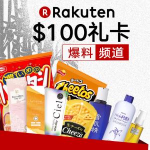 参与活动赢 $100礼卡即将截止:Rakuten Global 爆料专场 新奇小物,好价商品由你来推荐