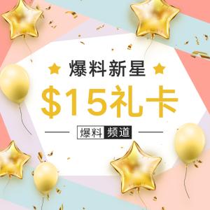 $15 Gift CardBaoliao New Star