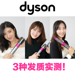 最新视频!Dyson Airwrap视频实测!3种不同发质小姐姐怎么说...