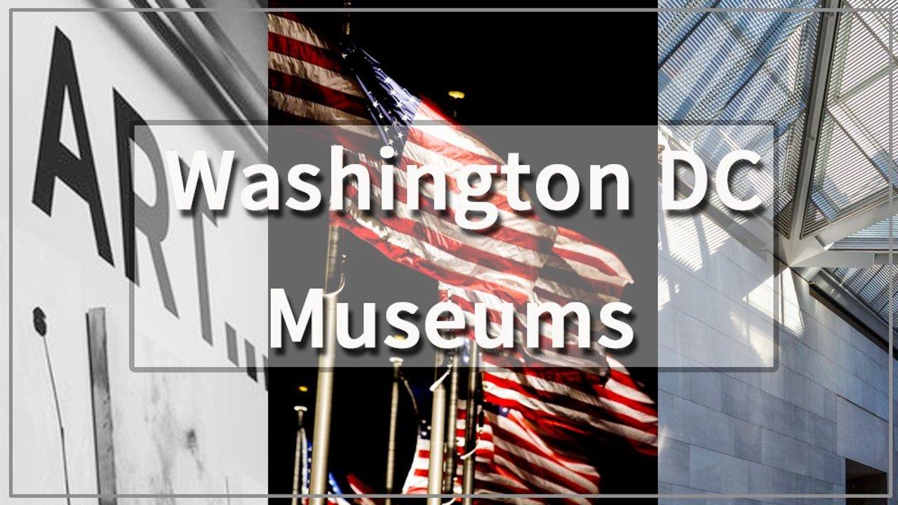 华盛顿特区Washington DC必去博物馆TOP10推荐,门票、主题、交通路线攻略