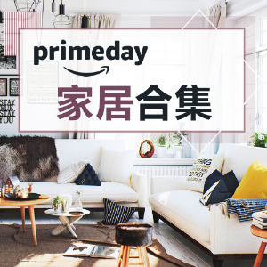 36 Hours Sales Event Prime Day Home Products