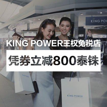 消费满3000泰铢凭券立减800泰铢