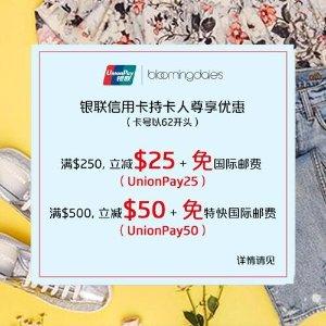 超高额外立减$50超后2天:使用银联信用卡,享受Bloomingdale's独家限时优惠
