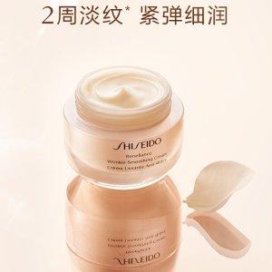 Shiseido盼丽风姿抚痕面霜 滋润版50ml