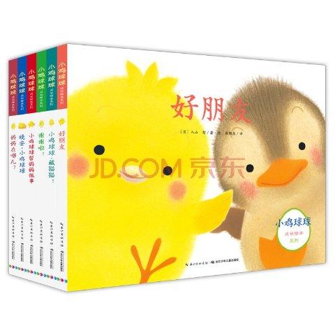 《小鸡球球成长绘本系列图画书(套装全6册)日本0-3 3-6岁早教启蒙故事书》
