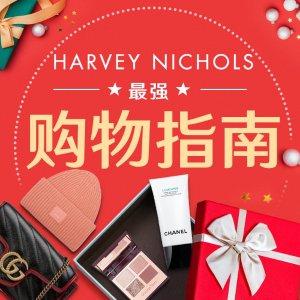 时尚4折起+美妆低至7折Harvey Nichols 最强云逛街指南 买什么、怎么买就看这一篇