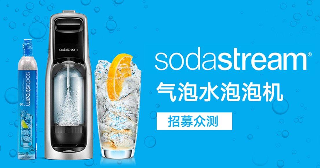 【健康有趣】SodaStream苏打水泡泡机