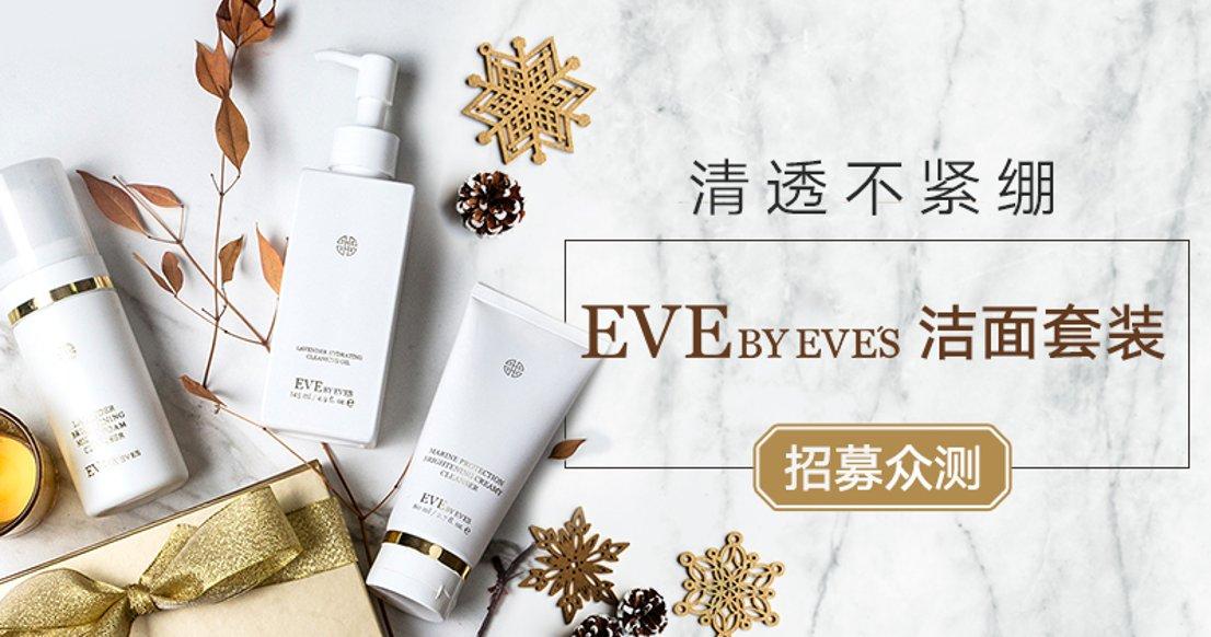 【清洁不紧绷】Eve by Eve's洁面套装