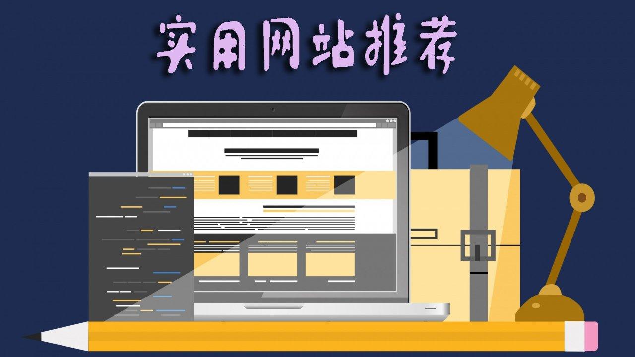 10个超实用网站,为你的学习生活助力。