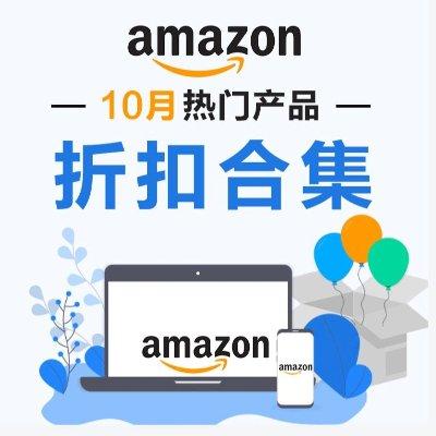 Amazon加拿大官网热门折扣~