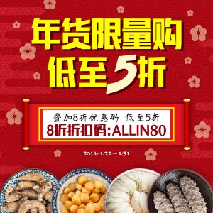Up to 50% offChinese Lunar New Year Sale @ Tak Shing Hong