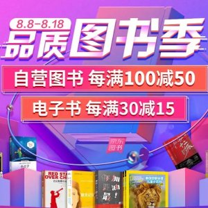 每满150减¥50+运费2折+万事达卡特惠品质读书季  京东热8购物季大促 多重满减享不停
