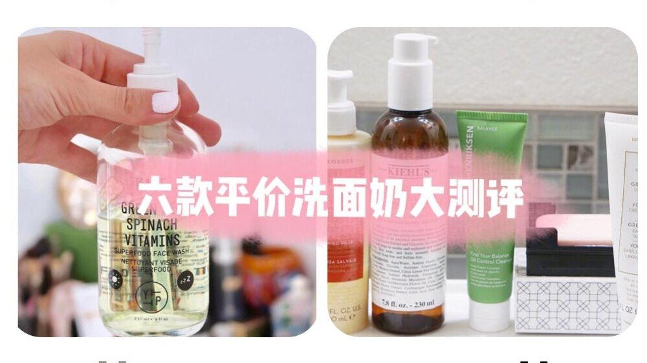 洗脸不是小事 | 六款平价洗面奶详细测评(成分分析和使用感受)