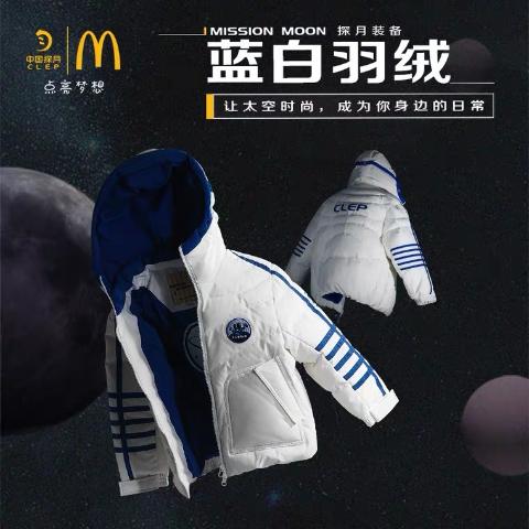 星球包、羽绒服有点酷麦当劳 X 中国探月工程 MISSION MOON探月系列正式开售