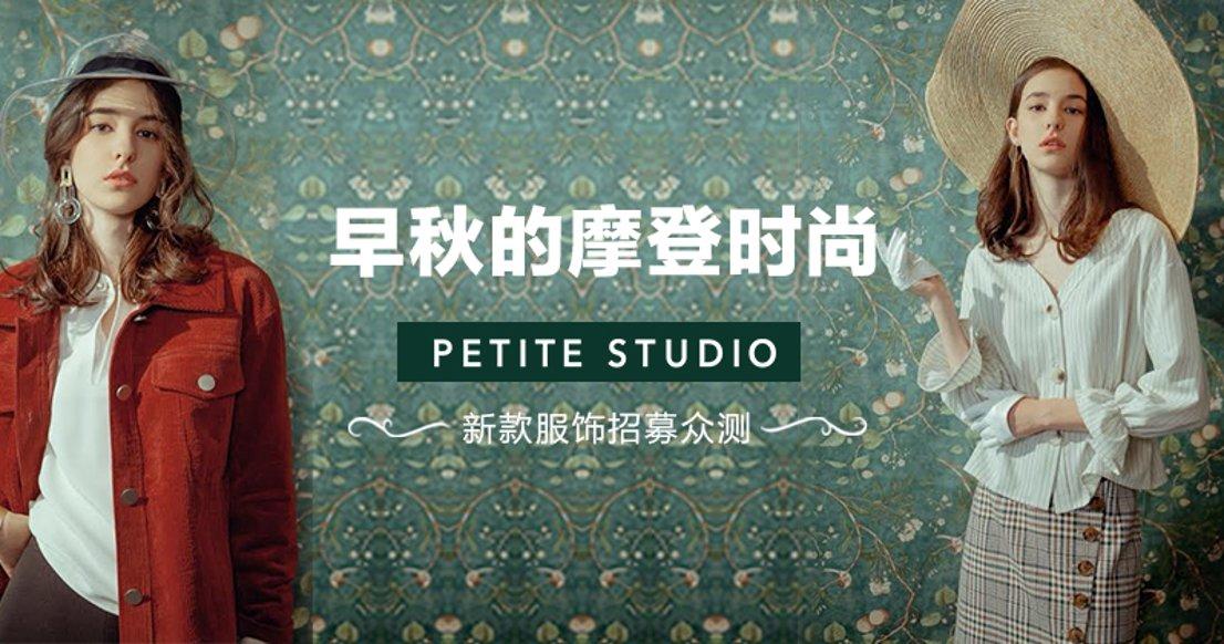 Petite Studio秋季服饰 礼卡价值$500