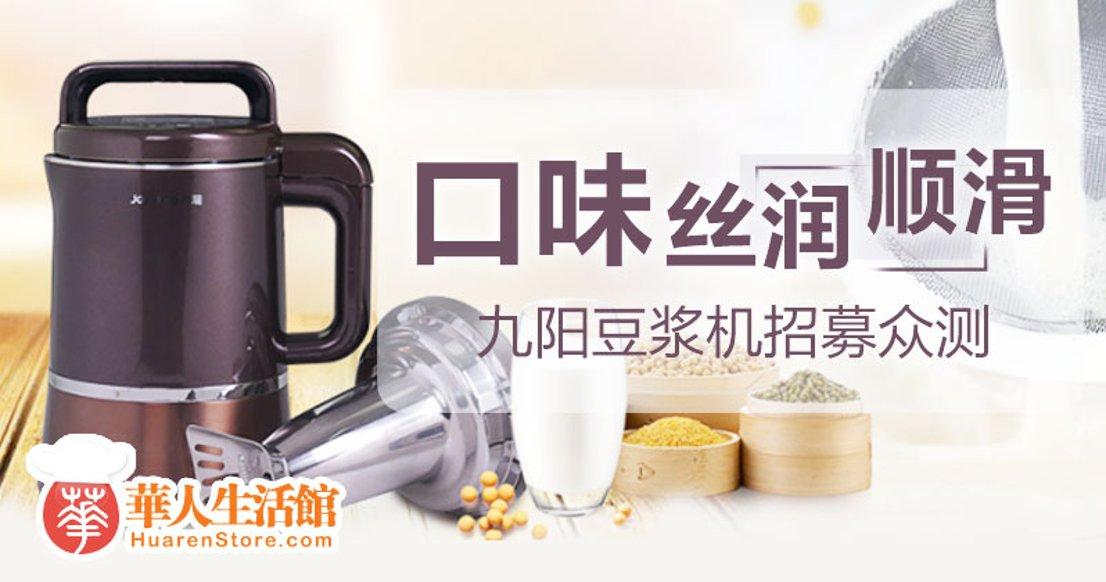 Joyoung 九阳旗舰版豆浆机
