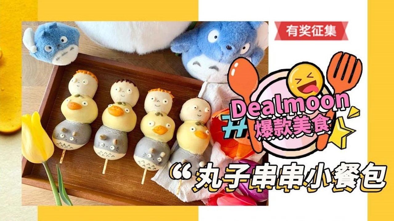 Dealmoon爆款美食   网红丸子串串包太可爱啦!一起DIY创意小餐包!(有奖征集)