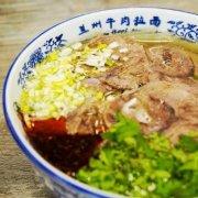 兰州牛肉拉面 Lan Noodle | Lan Noodle