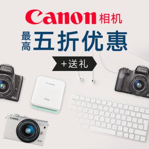 最高5折优惠 送Ivy照片打印机Canon 佳能7月相机优惠 5D4及众多新相机加入优惠