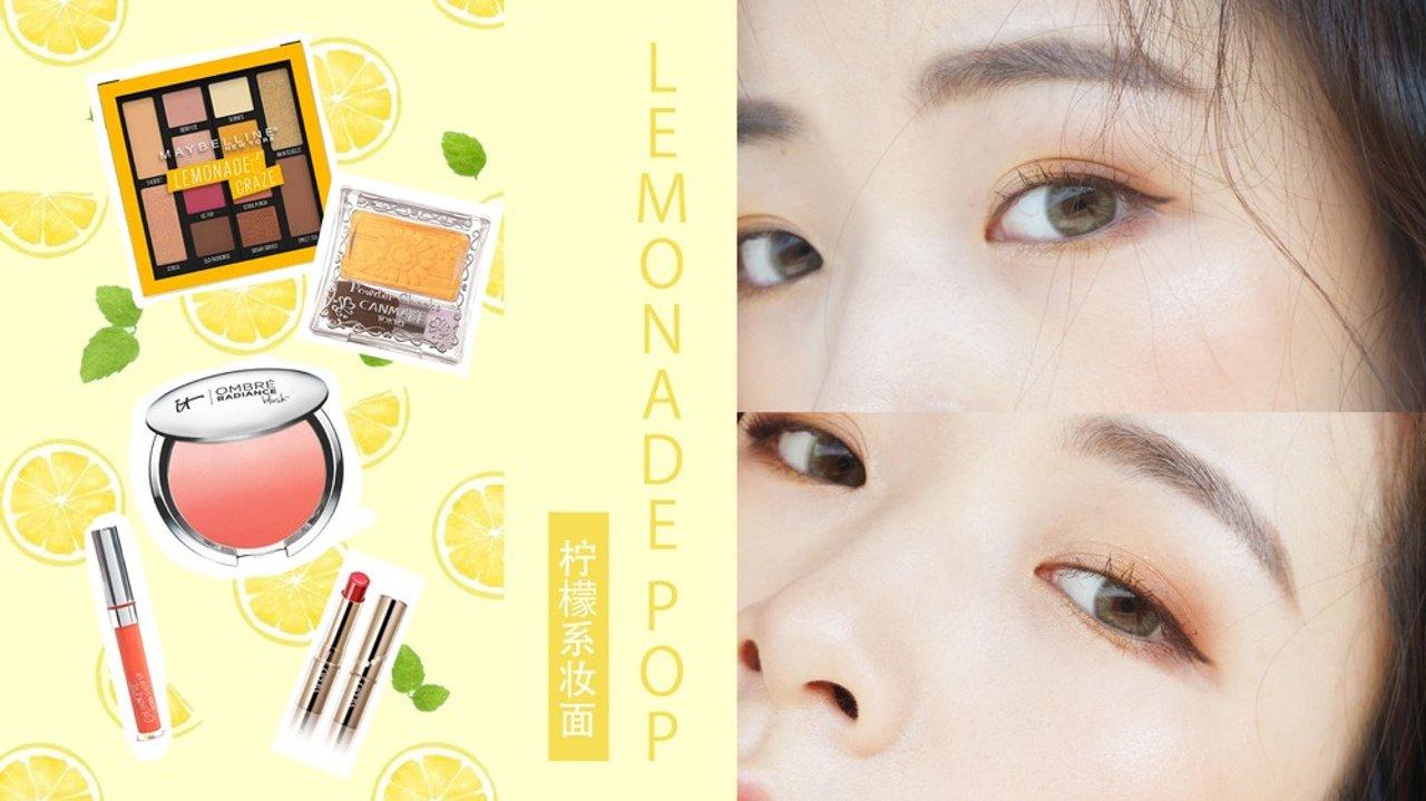 开架彩妆:酸甜的夏日柠檬女孩 | 妆容分享