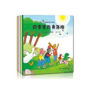 《小小弗洛格成长故事 (全8册)》((荷)马克思)【简介_书评_在线阅读】 - 当当图书