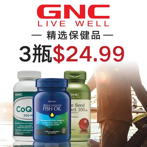 3瓶$24.99 + 额外8.5折GNC 精选保健品促销 收3倍强效鱼油、辅酶Q10