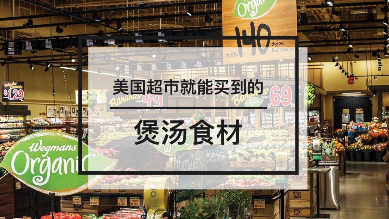 #养生必备书# 老广靓汤——美国超市也能买到的煲汤食材(2020上半年合集)
