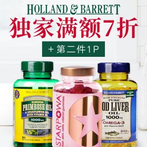 今日抽奖!低至5折 £5收葡萄籽精华Holland Barrett 畅销品热促 增强免疫力 病毒不找你