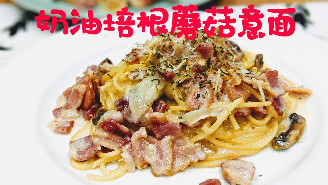 在家自制高逼格意大利餐 | 好吃到舔盘的奶油培根蘑菇意大利面分享(附详细流程图+食谱)