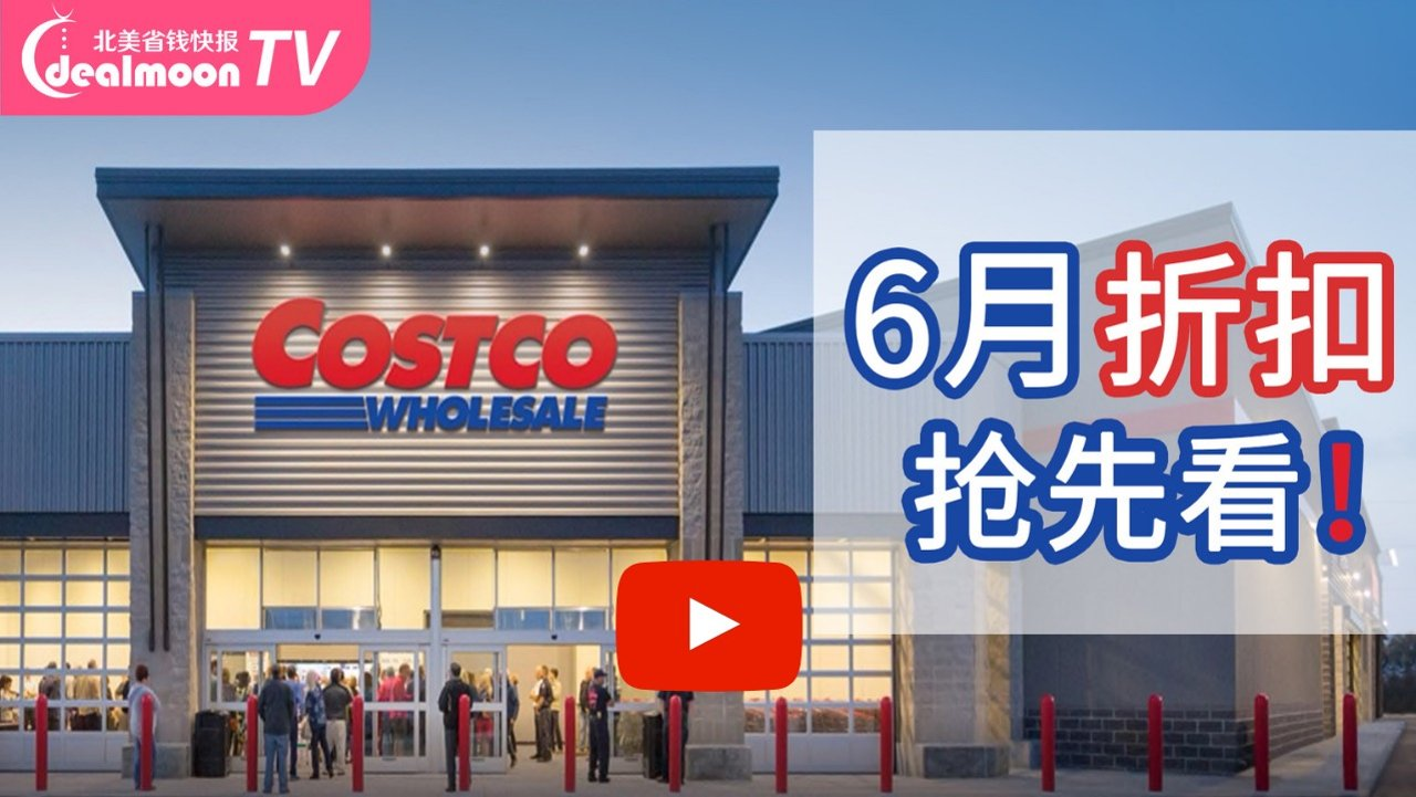 超值!Costco6月折扣商品活动!